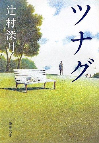 ツナグ (新潮文庫)