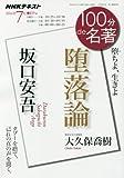坂口安吾 『堕落論』 2016年7月 (100分 de 名著)