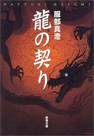 龍の契り (新潮文庫)