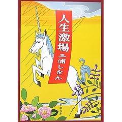 人生激場 (新潮文庫)