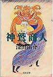 神鷲(ガルーダ)商人〈上〉 (文春文庫)