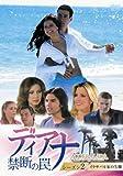 ディアナ~禁断の罠 DVD-BOX シーズン2