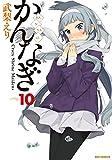 かんなぎ (10) (IDコミックス/REXコミックス)