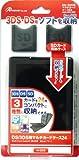 DS3DS3DSLL用マルチカードケース24ブラック
