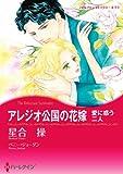 アレジオ公国の花嫁 愛に惑う二人 (ハーレクインコミックス)