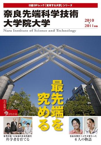 奈良先端科学技術大学院大学 2010-2011年版 (日経BPムック 「変革する大学」シリーズ)