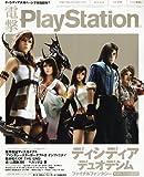 電撃 PlayStation (プレイステーション) 2011年 3/24号 [雑誌]