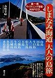 しまなみ海道 大人の島旅―島一周サイクリング情報・MAP付き (商品イメージ)
