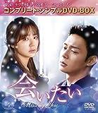 会いたい (コンプリート・シンプルDVD‐BOX5,000円シリーズ)(期間限定生産) ランキングお取り寄せ