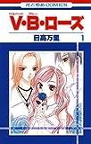 V・B・ローズ 1 (花とゆめコミックス)