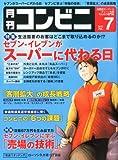 コンビニ 2013年 07月号 [雑誌]