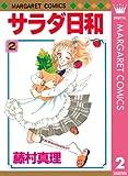 サラダ日和 2 (マーガレットコミックスDIGITAL)