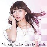 三森すずこ5thシングル「Light for Knight」MV公開