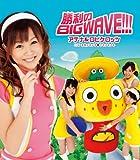 勝利のBIG WAVE!!!(初回生産限定盤)