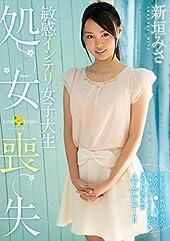 敏感インテリ女子大生 処女喪失 新垣みさ キャンディ [DVD]