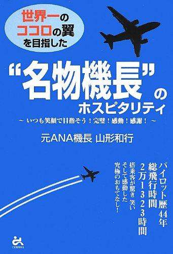 """世界一のココロの翼を目指した""""名物機長""""のホスピタリティ"""