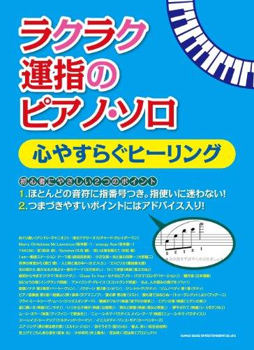 ラクラク運指のピアノ・ソロ  心やすらぐヒーリング