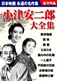小津安二郎大全集 DVD9枚組BOXセット 東京物語 麦秋 晩春 一人息子 父ありき DVD