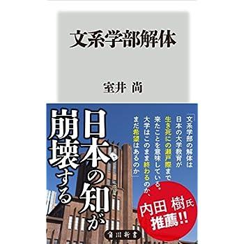 文系学部解体 (角川新書)