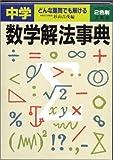 中学数学解法事典 (シグマベスト)