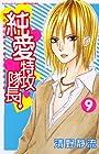 純愛特攻隊長! 第9巻 2008年03月13日発売