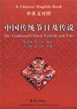 The Traditional Chinese Festivals and Tales (Chinese-English edition)