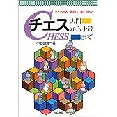 チェス―入門から上達まで すぐわかる、面白い、強くなる!