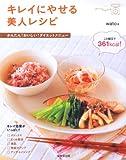 キレイにやせる美人レシピ (商品イメージ)