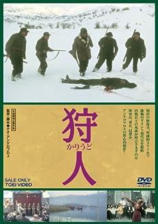 狩人 [DVD]