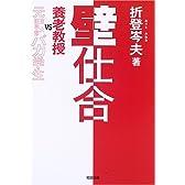 壁仕合―養老教授VS元東大医学部バカ学生