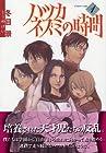 ハツカネズミの時間 第1巻 2005年05月23日発売