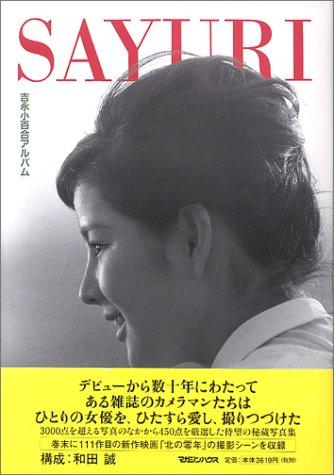 SAYURI  吉永小百合アルバム