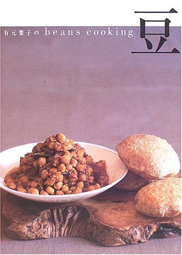有元葉子のbeans cooking豆