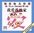 My First Chinese Words (36 Books)