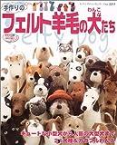 手づくりのフェルト羊毛の犬(わんこ)たち (レディブティックシリーズ―クラフト (2213))