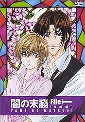 闇の末裔 File-1「長崎編」 [DVD]