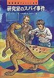 研究室のスパイ事件 (恐竜探偵フェントン 5)
