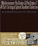 10th Anniversary PlayStation & PlayStation2 全ソフトカタログ スペシャルセーブデータコレクション