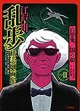江戸川乱歩妖美劇画館  3巻 (『白髪鬼』『闇の顔』) (SGコミックス)