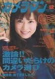 カメラマン 2012年 12月号 [雑誌]
