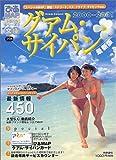 ぴあMAPグアム・サイパン文庫 (2000-2001最新版) (Pia mooks―ぴあMAPシリーズ トラベル)