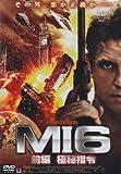 MI6 前編 極秘指令[DVD]