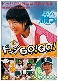 ドッジGO!GO! [DVD]