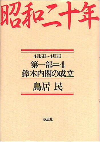 昭和二十年 第一部 (4) 鈴木内閣の成立 【4月5日~4月7日】