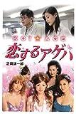 KOI☆AGE―恋するアゲハ