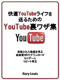 快適YouTubeライフを送るためのYouTube裏ワザ集