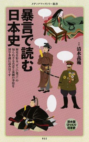 暴言で読む日本史