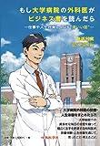 もし大学病院の外科医がビジネス書を読んだら