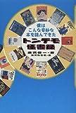 トンデモ怪書録―僕はこんな奇妙な本を読んできた / 唐沢 俊一 のシリーズ情報を見る