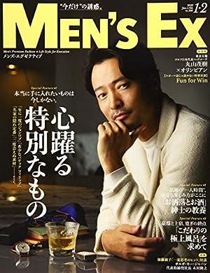 MEN'S EX(メンズ・エグゼクティブ) 2020年 1・2月合併号